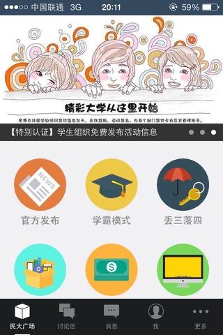 民大微校园 screenshot 1