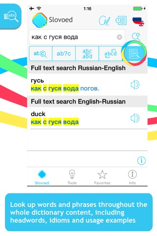 Russian <-> English Slovoed Compact talking dictionary screenshot 2