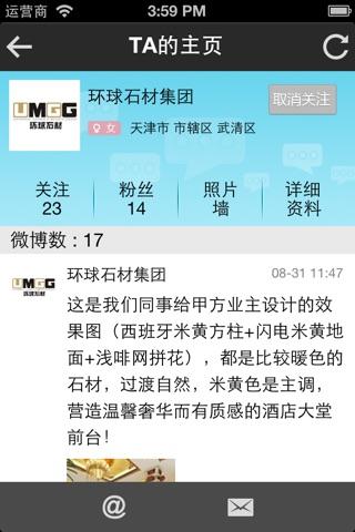 Screenshot of 石联网