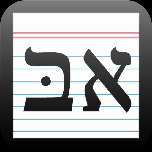 Weingreen hebrew grammar