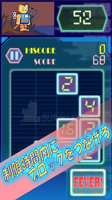 ブリキねこ2048 有名パズルにまさかの60秒時間制限!スコアを競おう!のスクリーンショット2
