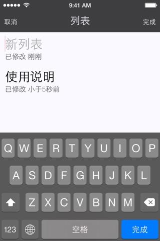 Ita — A List-Making App screenshot 3