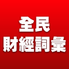 udn.com - 全民財經詞彙 artwork
