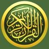 الشيخ عبد الباسط عبد الصمد القرآن الكريم تجويد al Quran Al Kareem abdul al baset Abdel Samad Tajweed