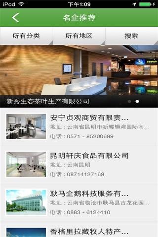 云南土特产 screenshot 4