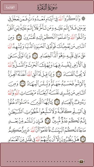 القرآن الكريملقطة شاشة2