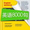 英语8000句 - 中英文对照,口语、听力同时提高!