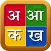 Hindi Aksharmala