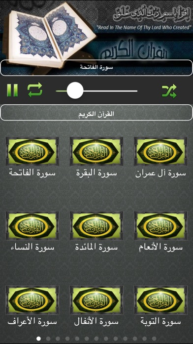 القران الكريم | خالد القحطانيلقطة شاشة3
