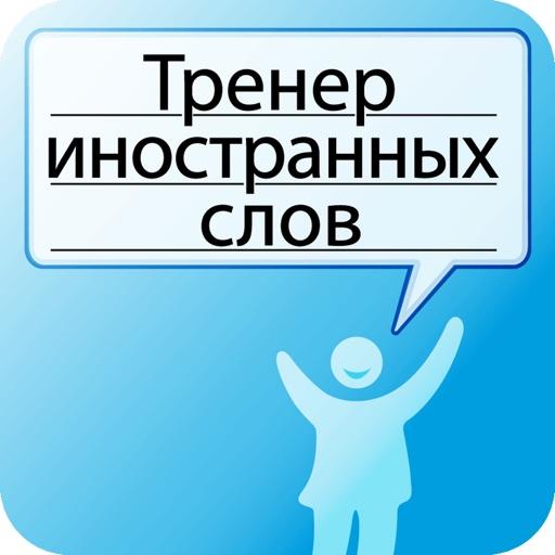 Тренер иностранных слов для iPad