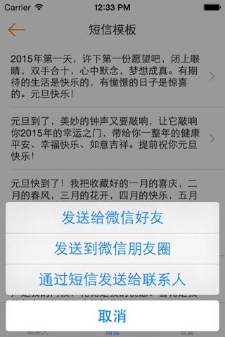 短信群发大师-2015 screenshot 4