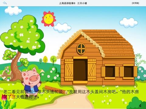 上海话讲故事3:三只小猪HD-冬泉沪语系列 screenshot 3