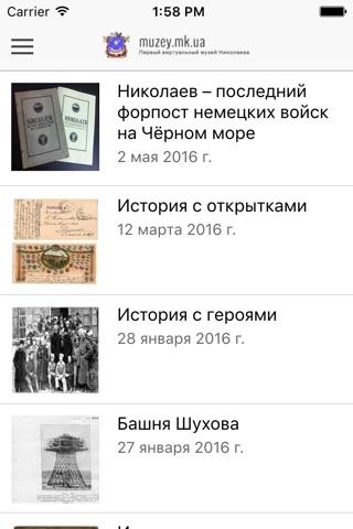 muzey.mk.ua screenshot 3