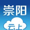 云上崇阳 Wiki