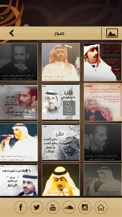 قصائد الشاعر حامد زيدلقطة شاشة5