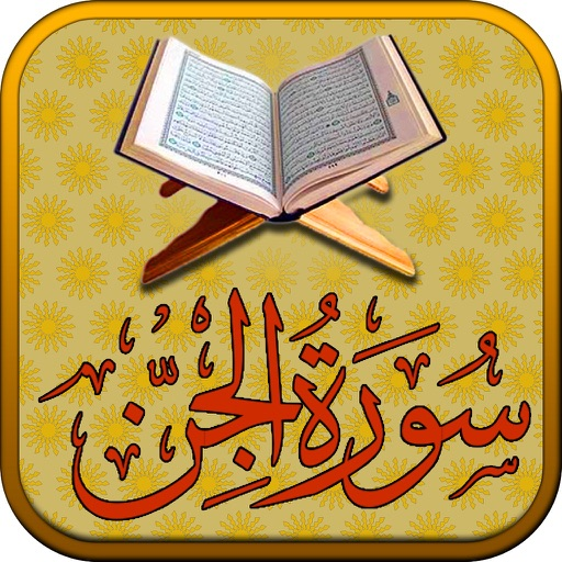 Surah No  72 Al-Jinn Touch Pro iOS Application Version 1 0