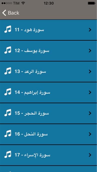 Mp3 - ياسرالدوسري - القرآن الكريملقطة شاشة2