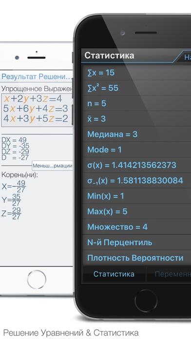 Calculator ∞ - Калькулятор Скриншоты7