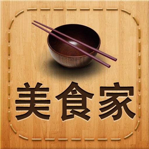 美食家-舌尖中国