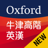 牛津高階英漢雙解詞典 Oxford Advanced Learner's English-Chinese Dictionary