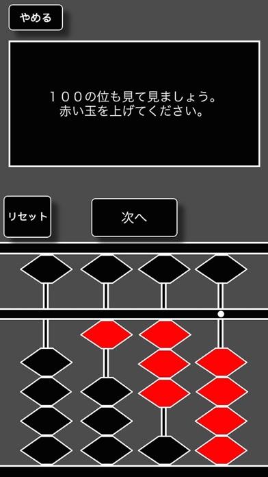そろばんを覚えよう -1から学ぶ初心者のためのそろばん教室- Screenshot