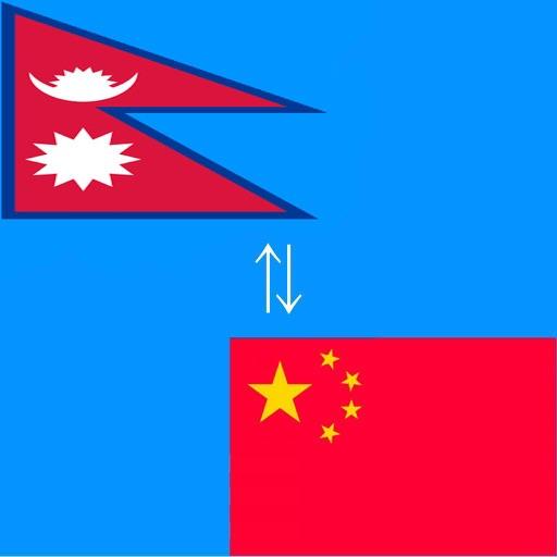 Chinese to Nepal Translator - Nepal to Chinese Language Translation and Dictionary iOS App