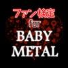ファン検定 for BABYMETAL