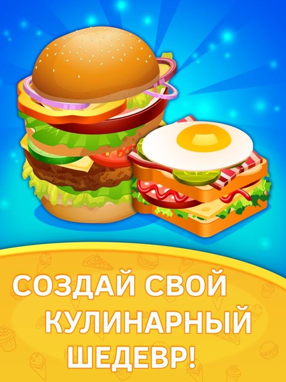 Скачать Маленький шеф повар: готовим бургеры. Кухня для малышей игры бесплатно
