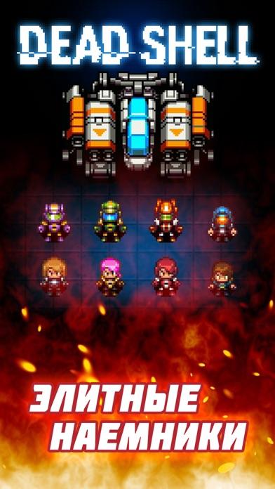 Dead Shell: подземелья мертвых Screenshot