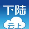 云上下陆 Wiki