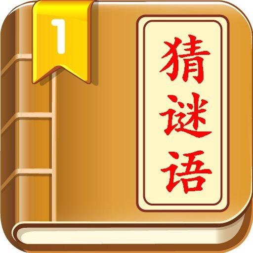 猜谜语-最经典疯狂猜字文字游戏(免费)