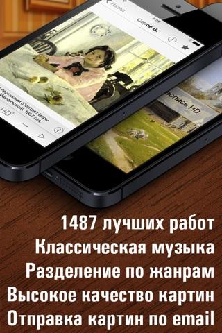 Russian Art HD screenshot 1