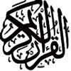 Koran Audio Kostenlose Tajweed Rezitationen mit tafsir deutschen Übersetzungen für dua Erinnerungen Muslim  والتفسير متعدد اللغات القرآن الكريم