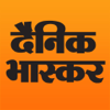 Hindi News by Dainik Bhaskar