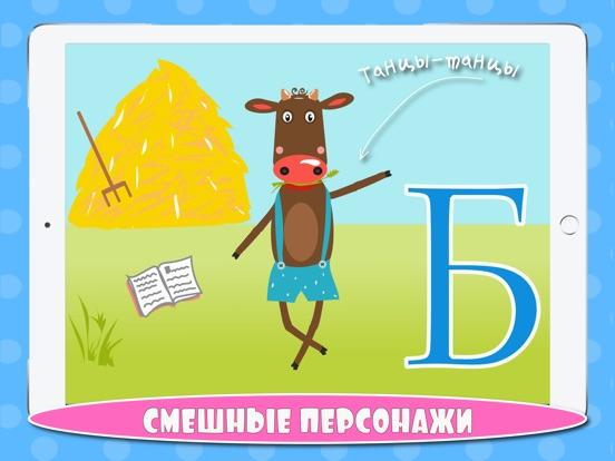 Учим буквы весело! - Развивающие игры для детей для iPad