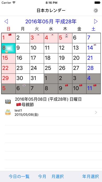 日本カレンダー2018 screenshot1