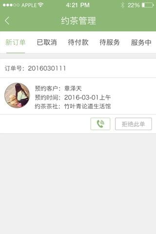 茶淘玩家商户版 screenshot 2