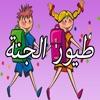 GreatApp for Toyor al Jannah  اغاني طيور الجنة اطفال - جميع أناشيد طيور الجنه للأطفال
