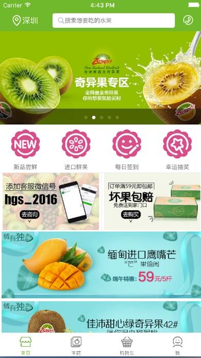 download 花果山—新鲜水果特卖 apps 2