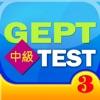 GEPT英檢中級實戰測驗3