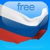 Русский за месяц  Free