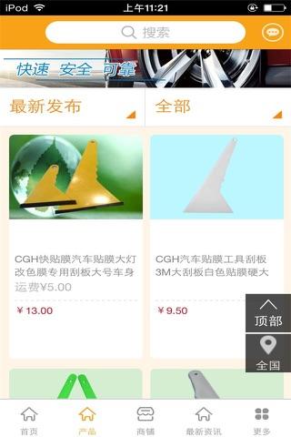 中国汽车养护产品平台 screenshot 2