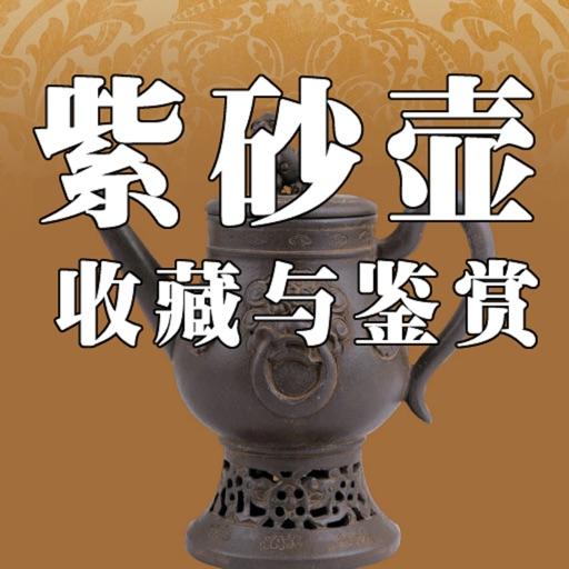 紫砂壶 收藏 与 鉴赏[权威版]