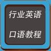 各行业英语口语-mp3教程同步字幕-银行,酒店,餐厅,法律,会计,保险