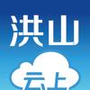云上洪山 Wiki