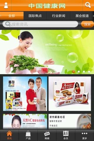 中国健康网 screenshot 1