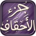 Al Ahqaf -المعلم محمد المنشاوي icon