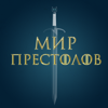 Мир игры престолов the Game of Thrones edition