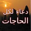 دعاء لكل الحاجات - مع ادعية صوتية + Islamic Duaa-Do3aa MP3
