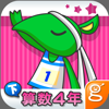 わかる!算数 小学4年【下】 for iPad